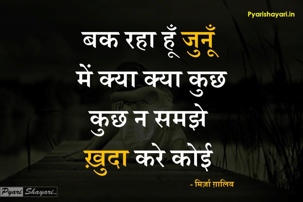 urdu shayari in hindi 2 lines