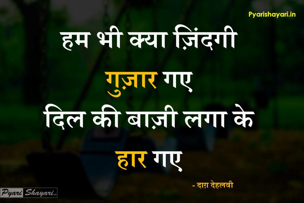 urdu mohabbat shayari in hindi