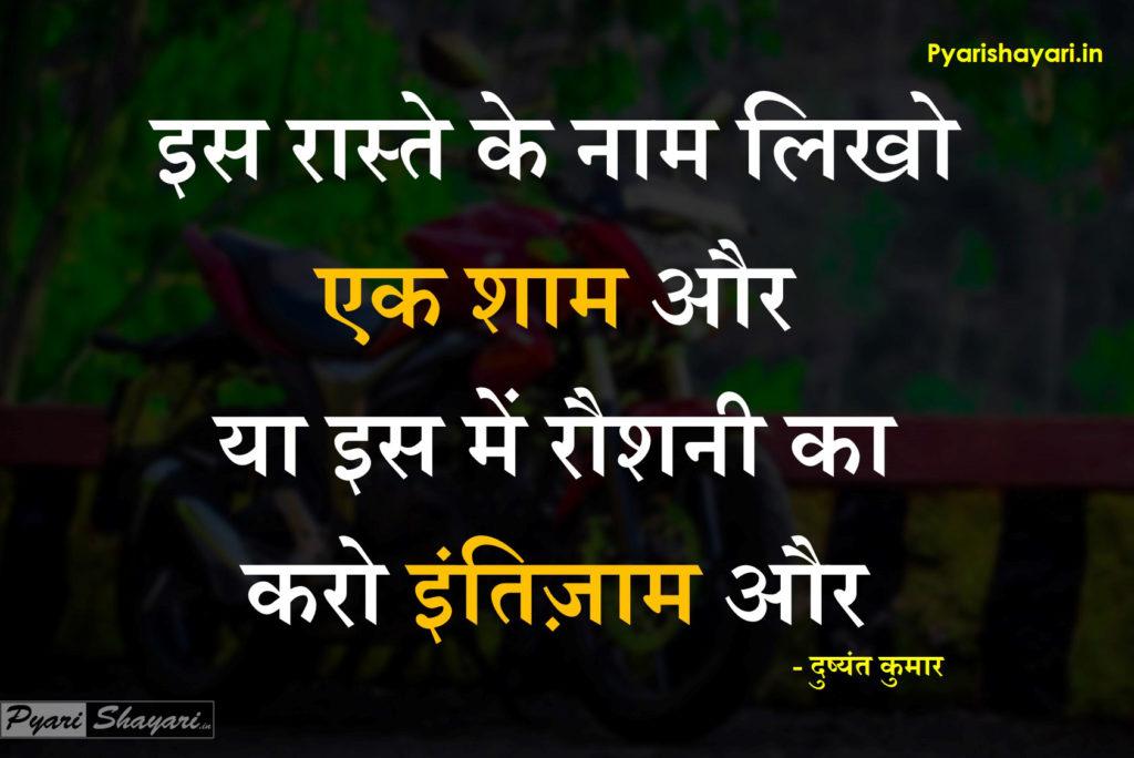 urdu shayari in hindi images