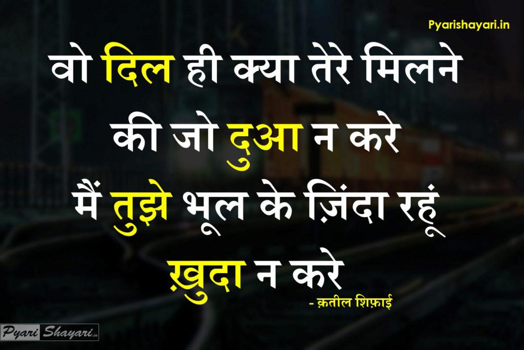 urdu ishq shayari in hindi