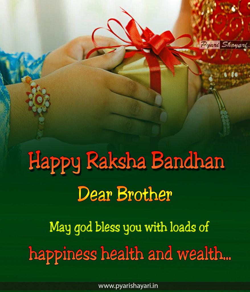 raksha bandhan Brother Message