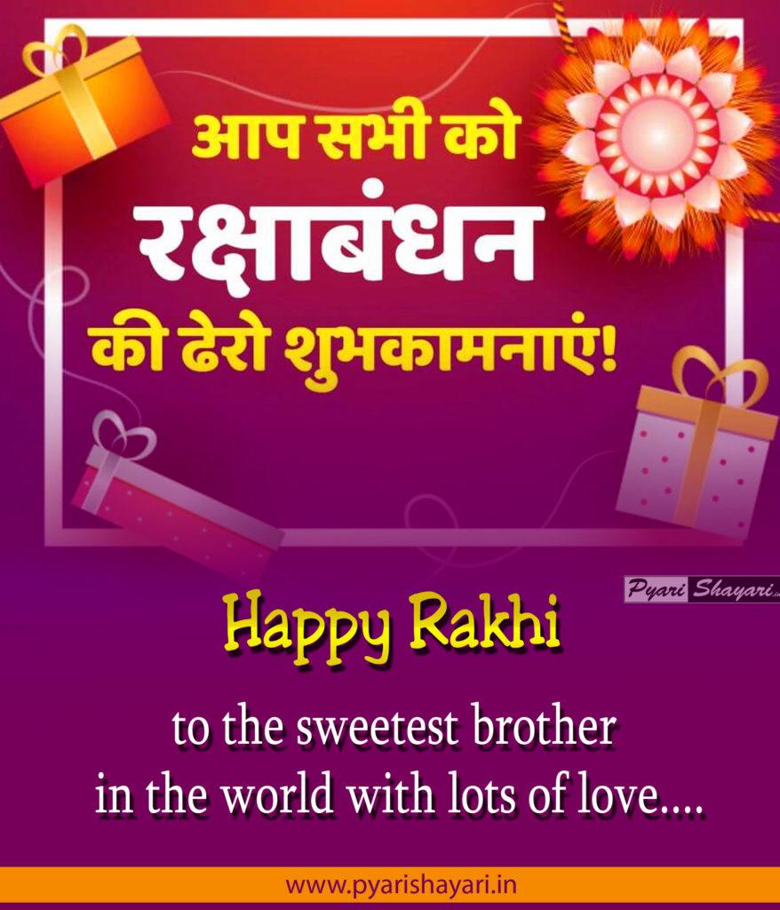 rakhi status 3
