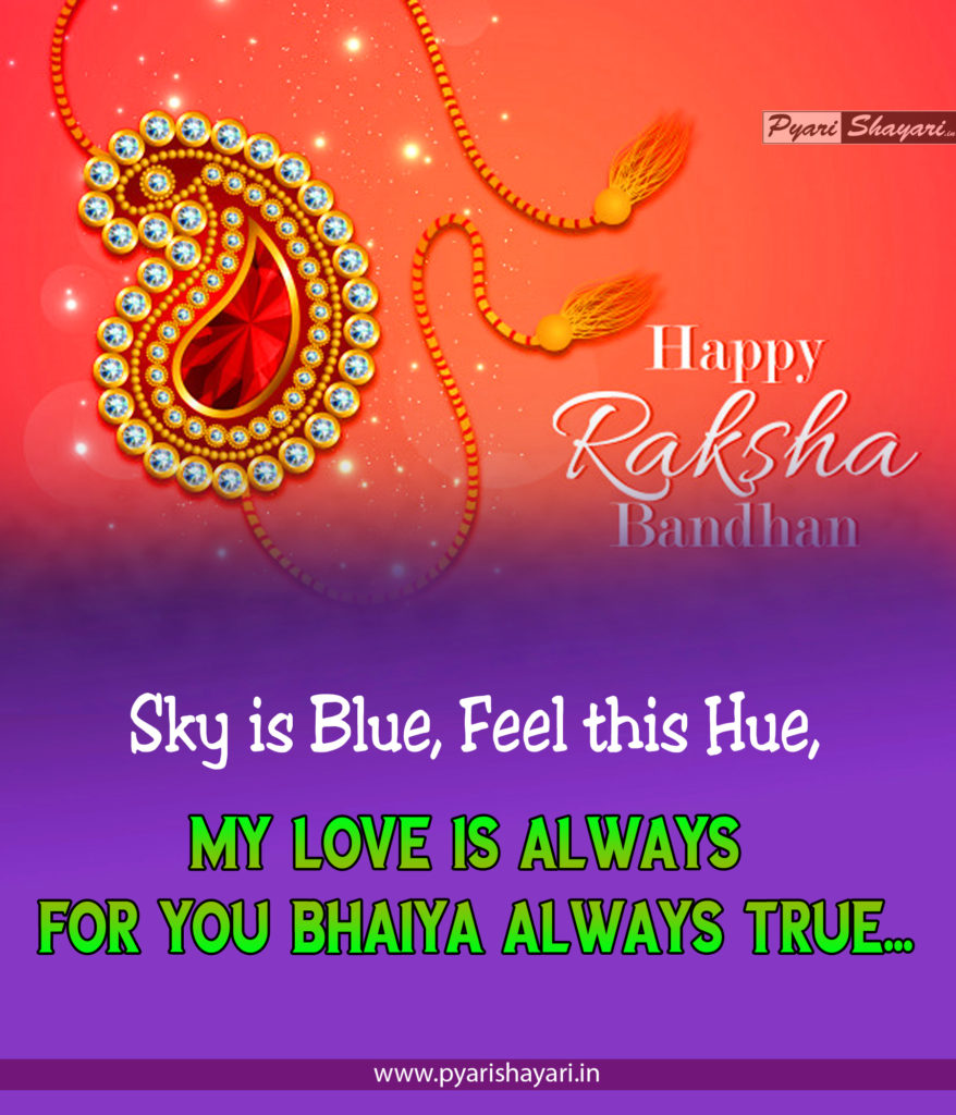 raksha bandhan marathi
