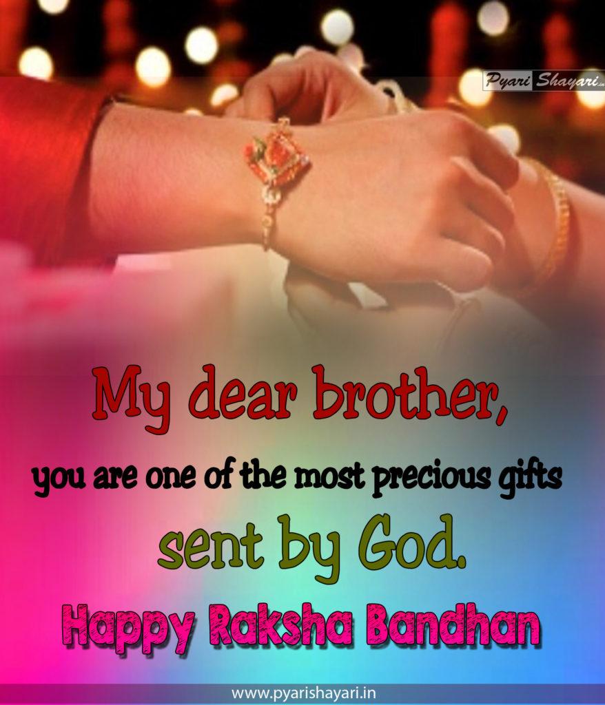raksha bandhan Messages Hi Hindi