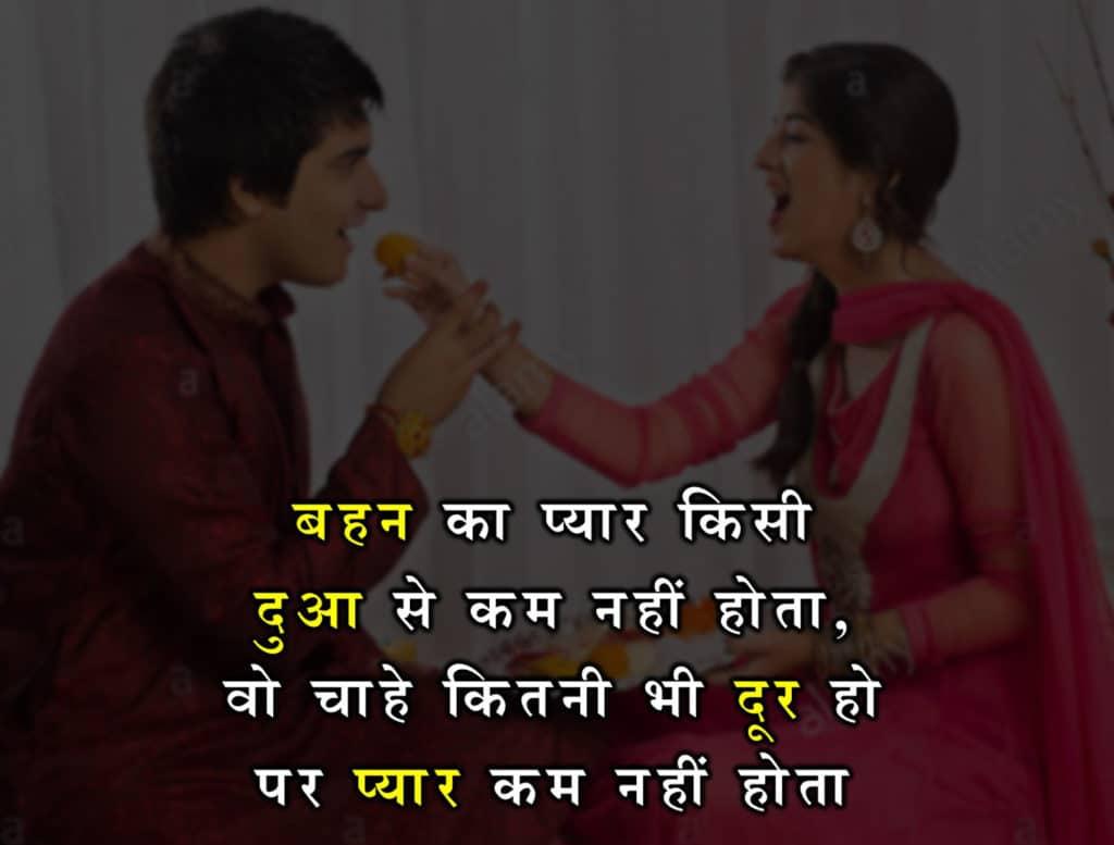 rakshabandhan status 13