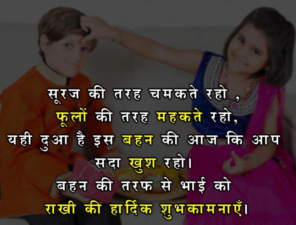 rakshabandhan message for brother