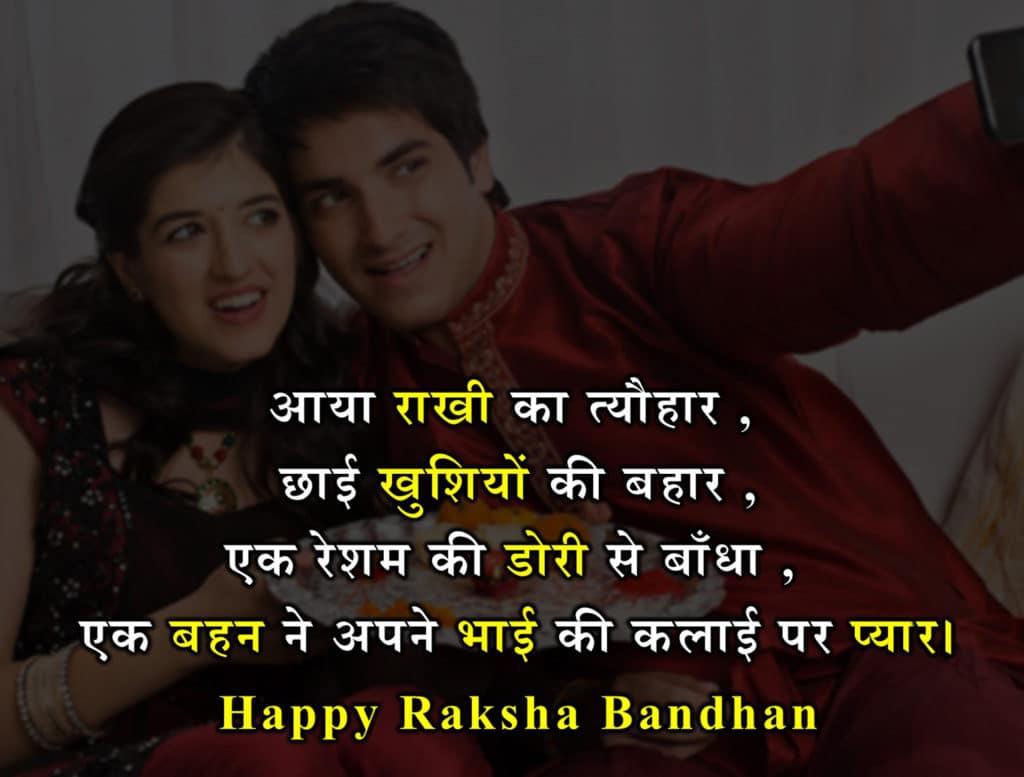 rakshabandhan messages for sister