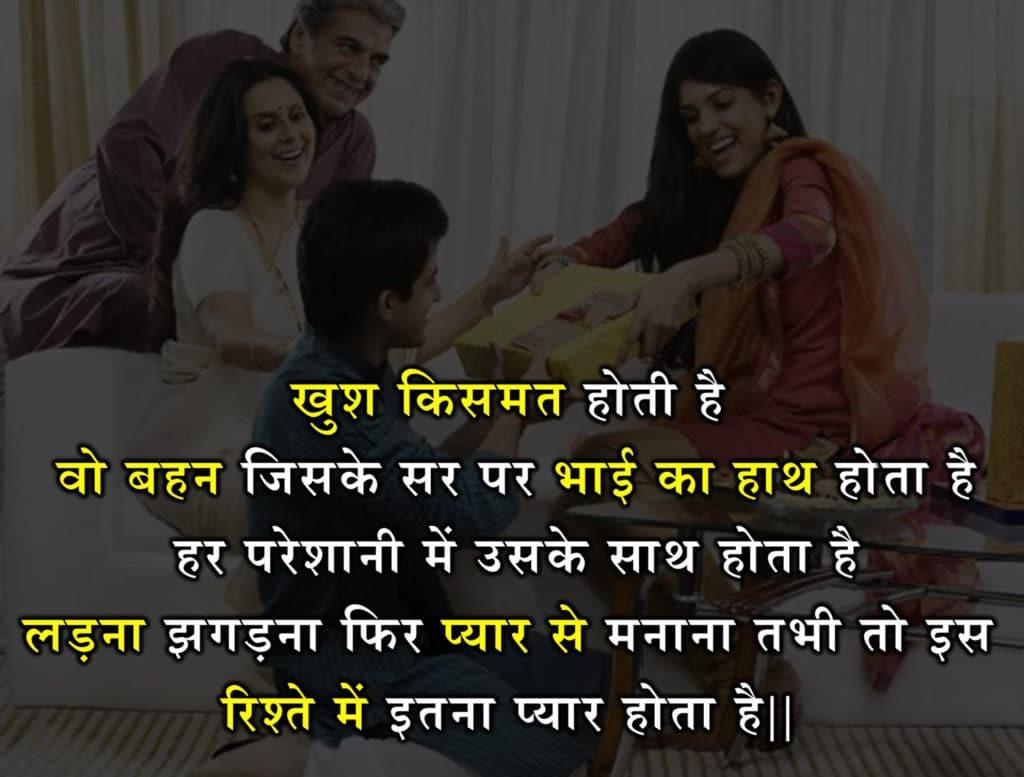 rakshabandhan hindi messages