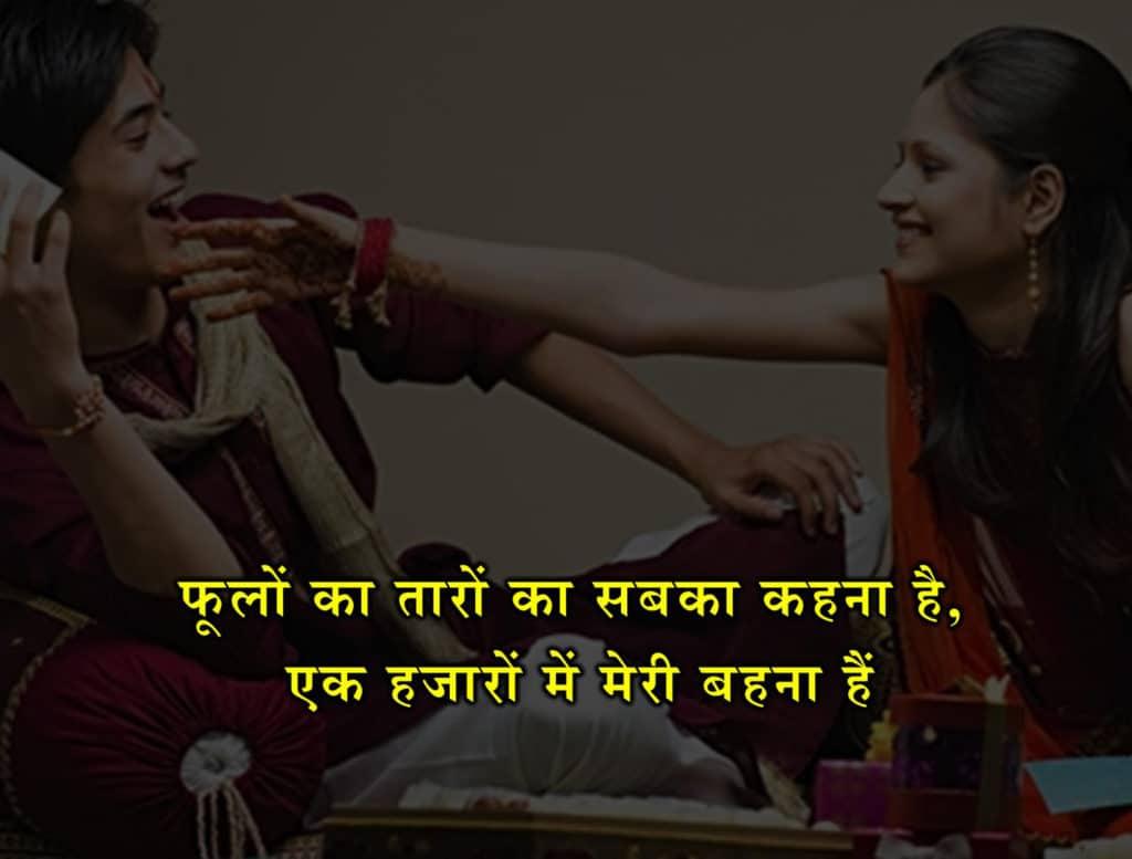 happy rakshabandhan