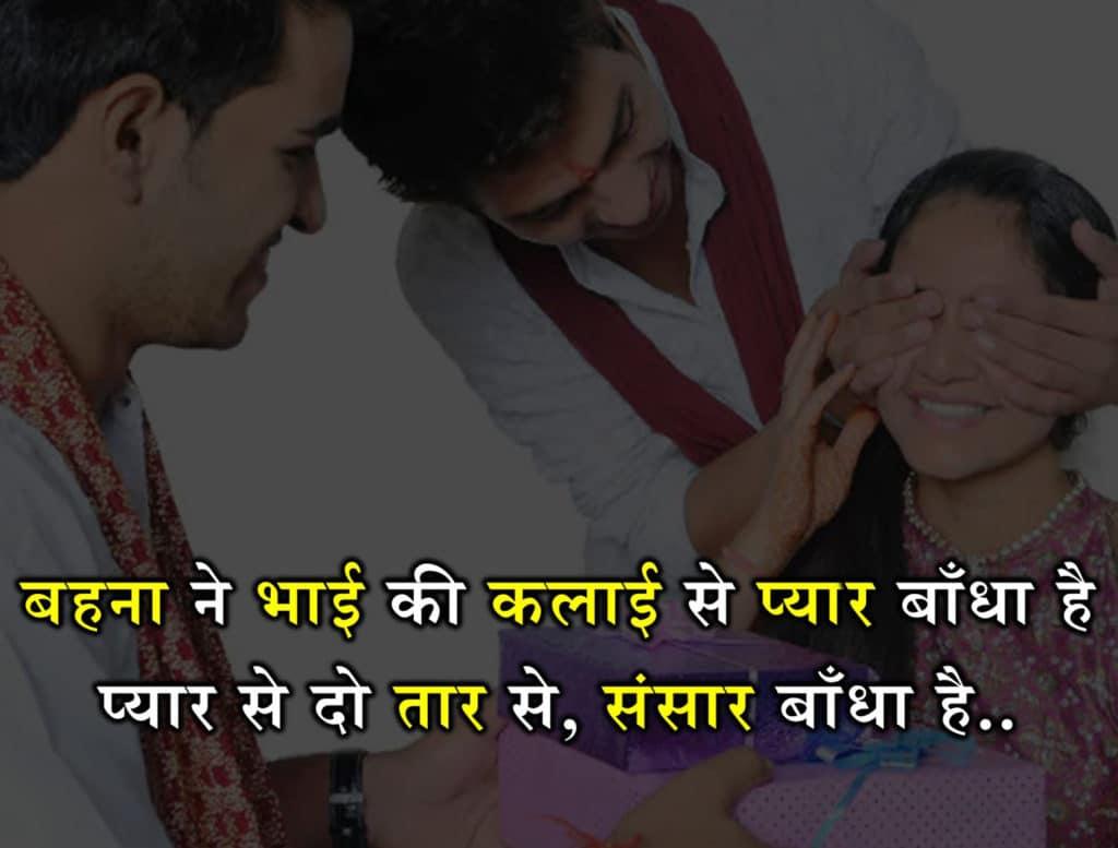 rakshabandhan love you bro