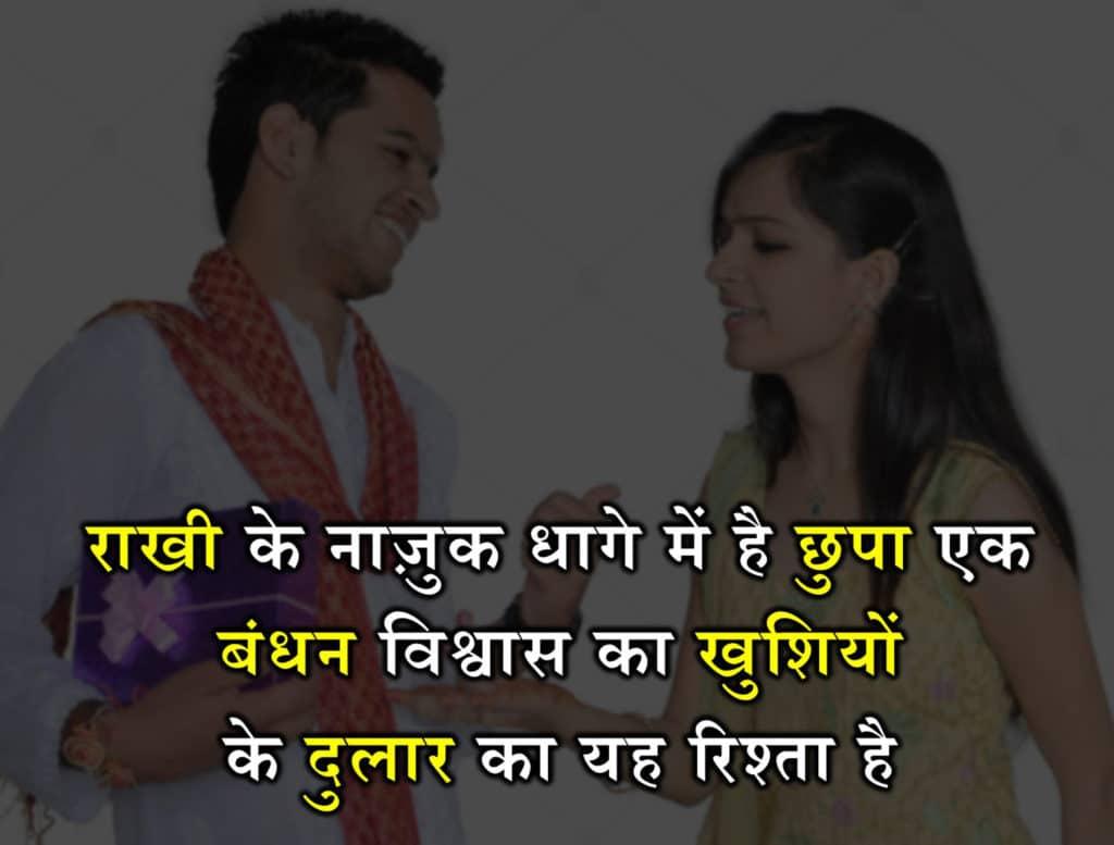raksha bandhan shayari gujarati