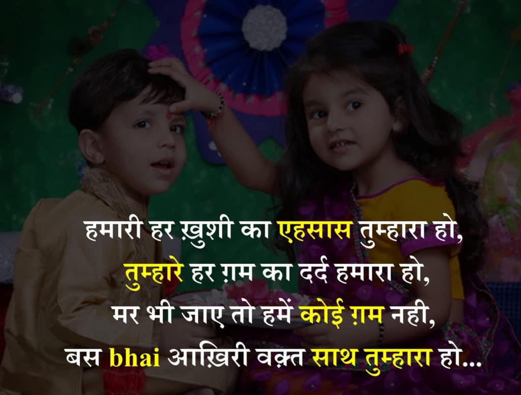 rakshabandhan-status-
