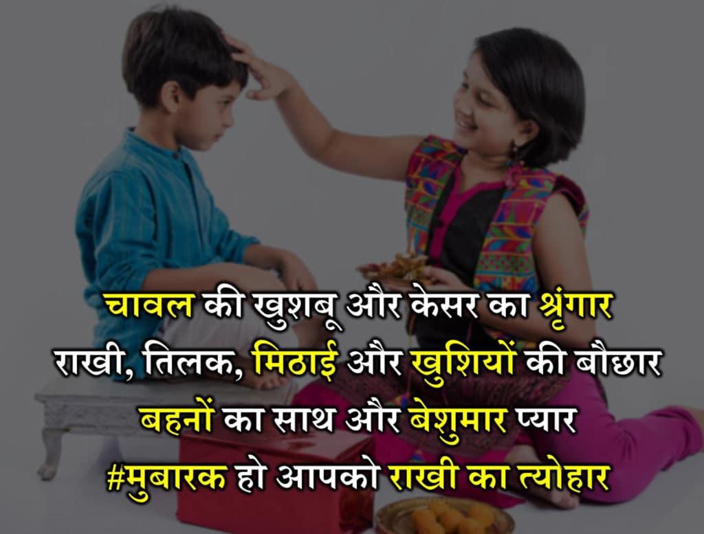happy raksha bandhan png