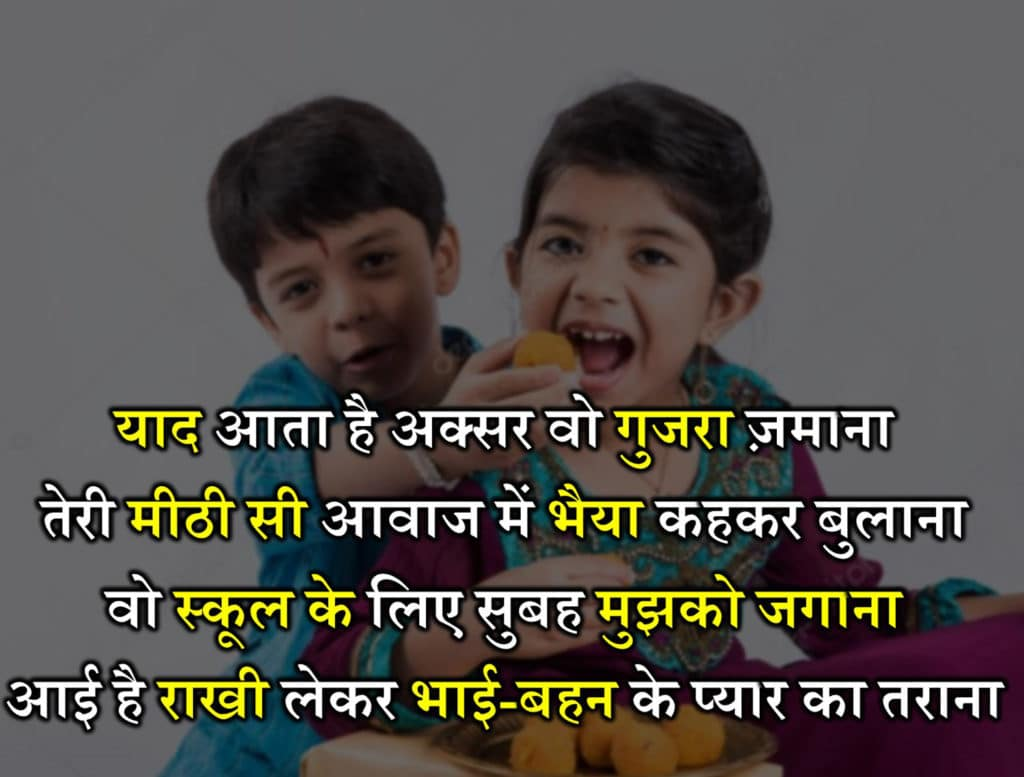 happy raksha bandhan didi