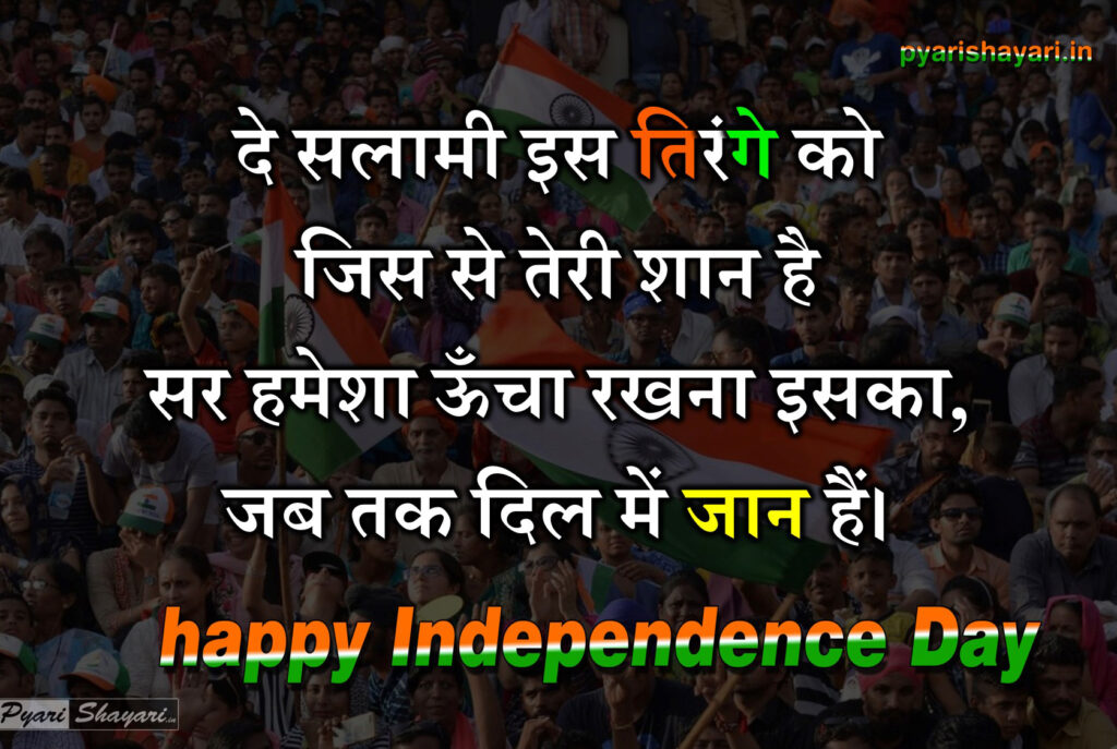 independence day hindi messages.