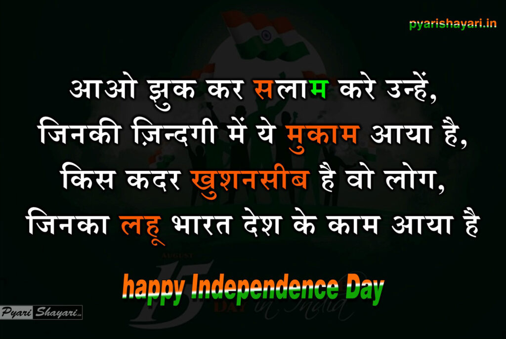 independence day quotes in english