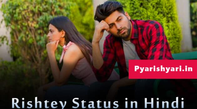 Rishtey Status in Hindi