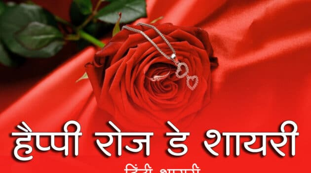 rose day image shayari