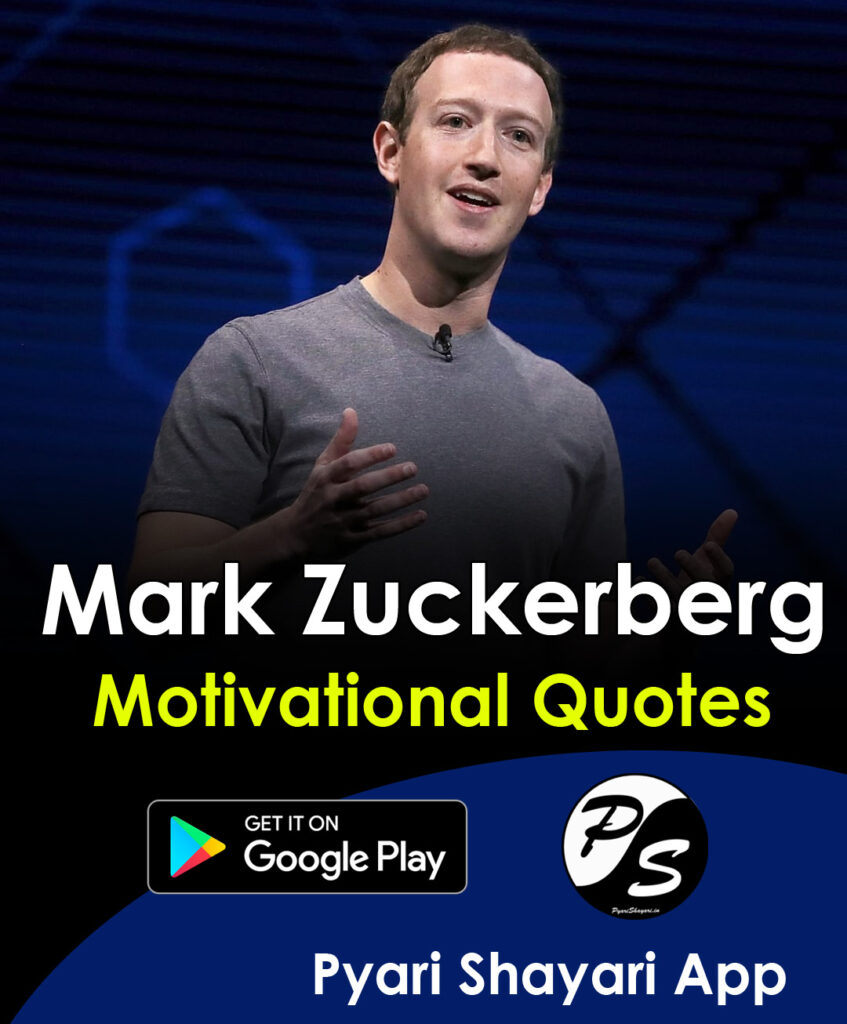 mark zuckerberg best quotes