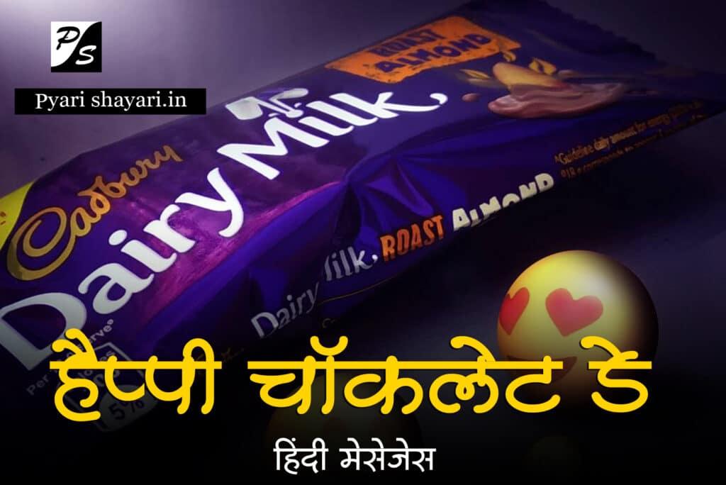 chocolate day quotes hindi