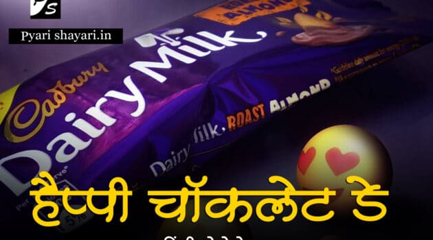 chocolate day quotes hindi