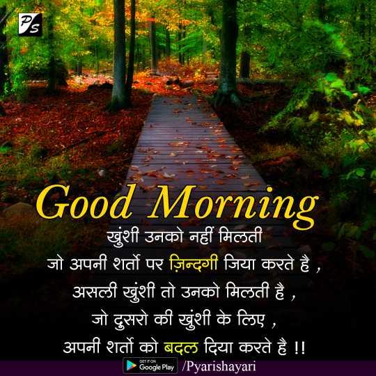 good morning friend shayari