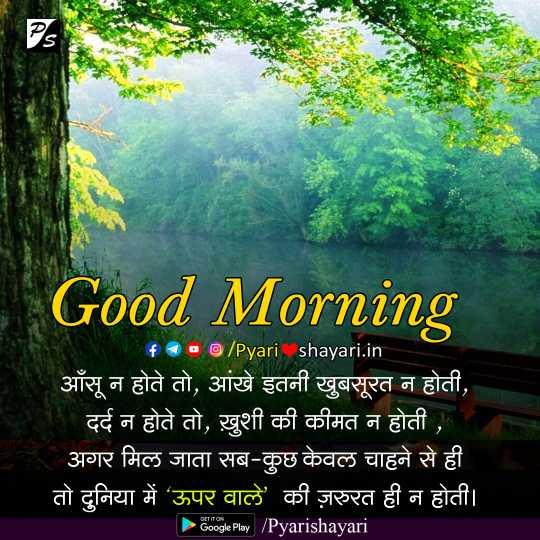 good morning images hindi shayari