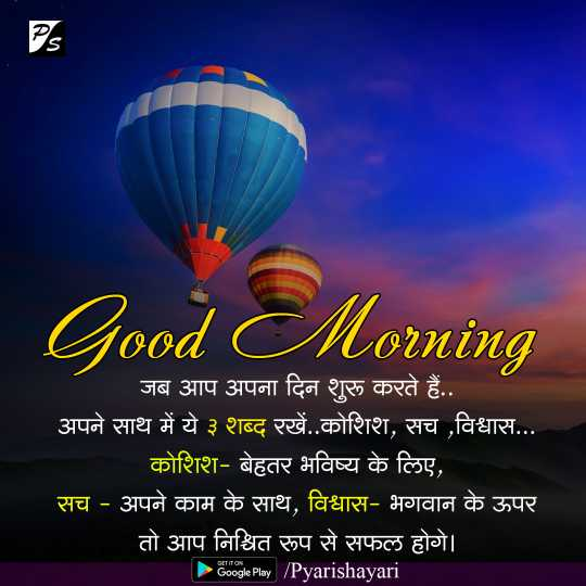 good morning love shayari in hindi