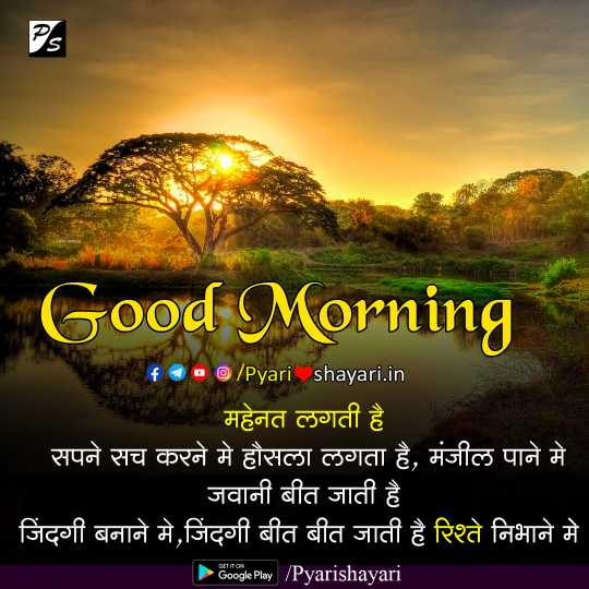 good morning images with shayari