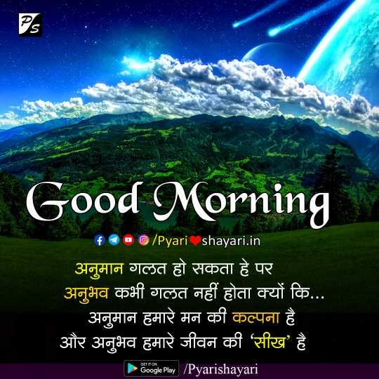 romantic good morning shayari