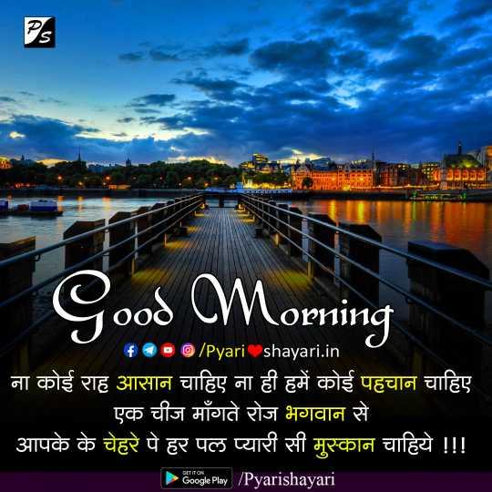 good morning shayari love