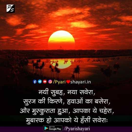 shayari good morning image