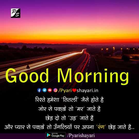 good morning image and shayar