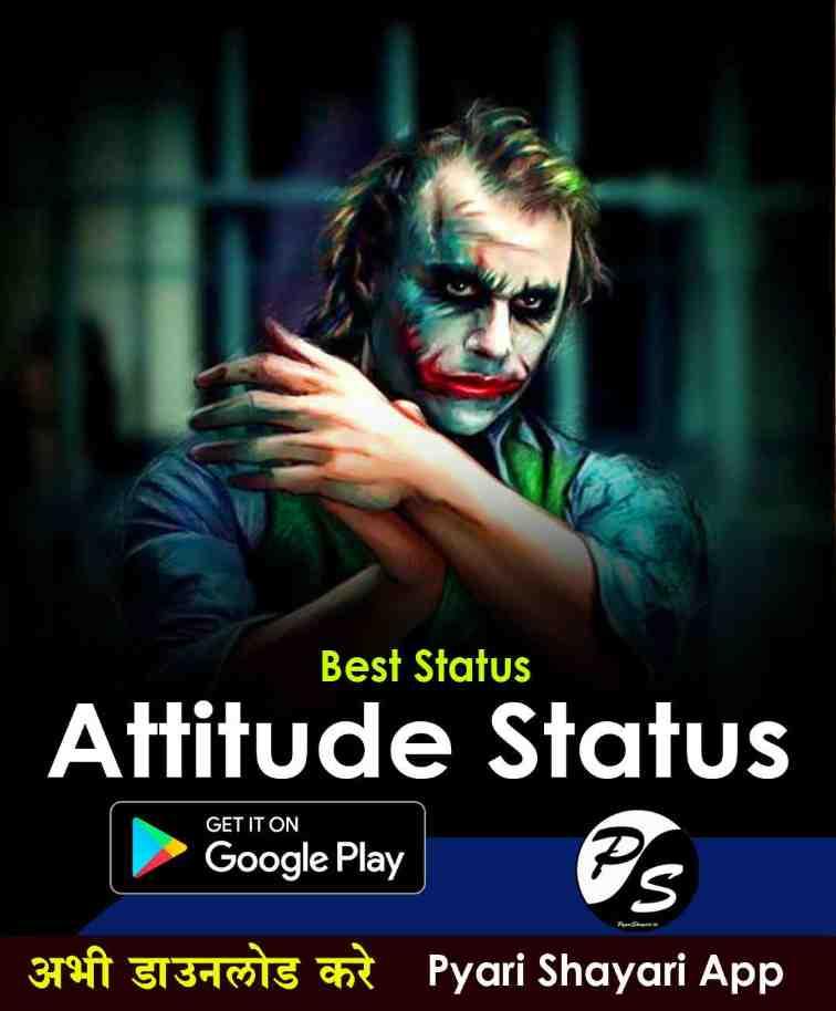 attutude status