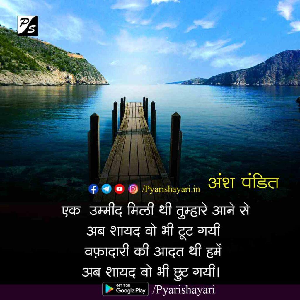 ansh pandit shayari in hindi