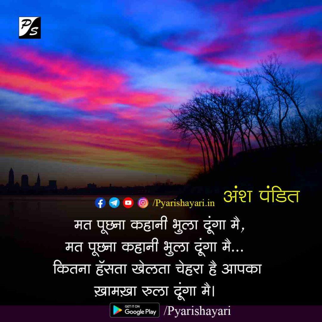 ansh pandit shayari image