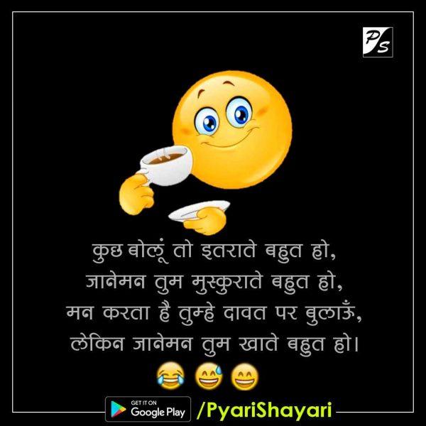 Funny-shayari-hindi-11