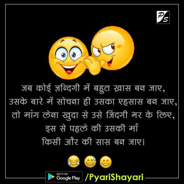 Funny-shayari-hindi-12