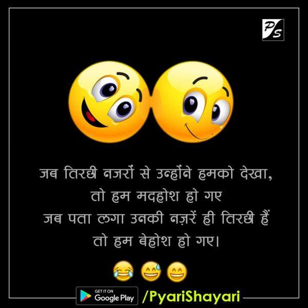 Funny-shayari-hindi-13