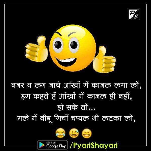 Funny-shayari-hindi-14