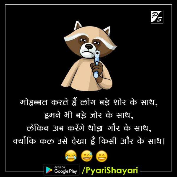 Funny-shayari-hindi-17