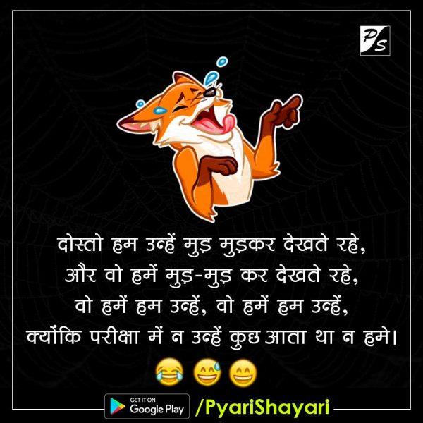 funny image shayari