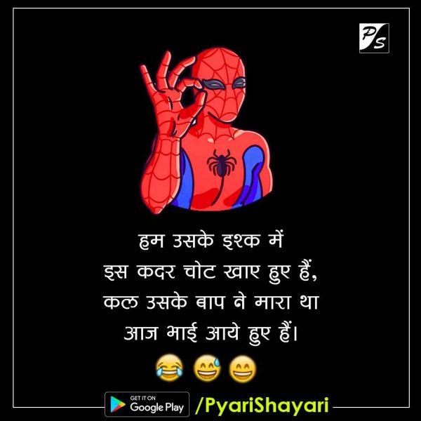 Funny-shayari-hindi-20