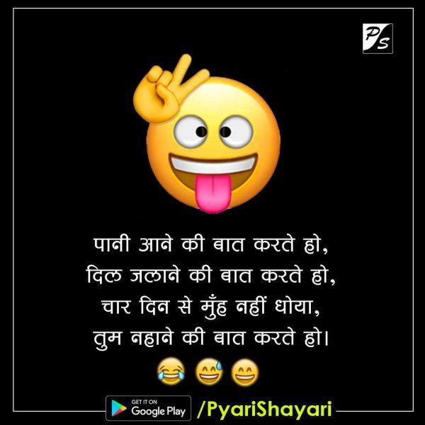 cool hindi funny shayari