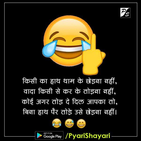 Funny-shayari-hindi-23
