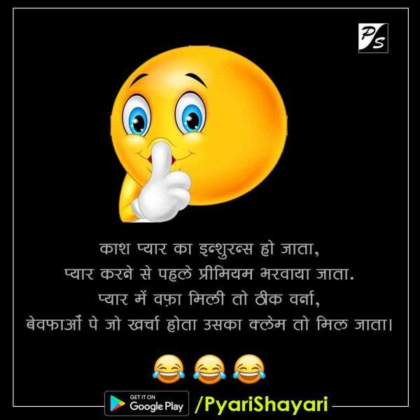 shayari funny