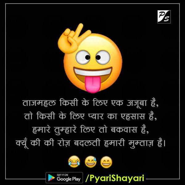 Funny-shayari-hindi-5