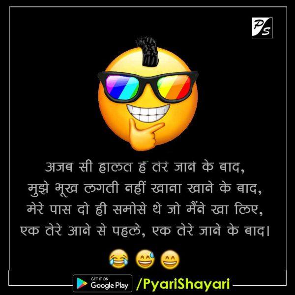 Funny-shayari-hindi-6