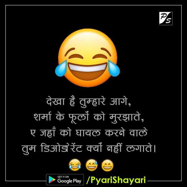 funny friendship shayari