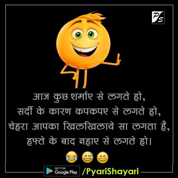 Funny-shayari-hindi-9